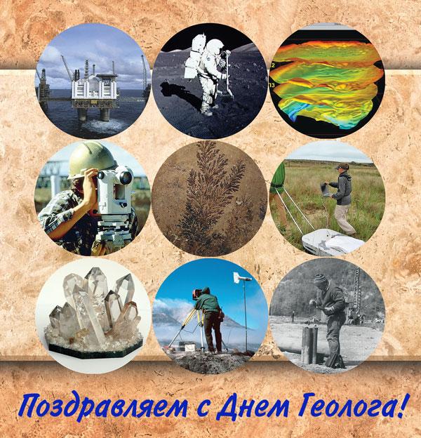 Поздравления с днём геолога открытка